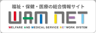 福祉・保健・医療の総合情報サイト WAMNET